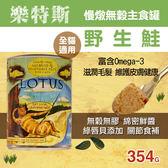 【毛麻吉寵物舖】LOTUS樂特斯 慢燉無穀主食罐 野生鮭 全貓配方(354g) 貓罐 罐頭