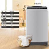 7.2公斤KG洗衣機全自動家用波輪帶甩乾 迷你小型宿舍  名購居家  ATF  220v