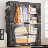 衣柜簡易布衣柜衣櫥布藝折疊收納簡約現代經濟型雙人組裝宿舍柜子    伊芙莎igo