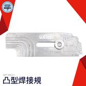 利器 焊角規焊縫量規焊縫尺焊縫圓角規焊道規公制英制