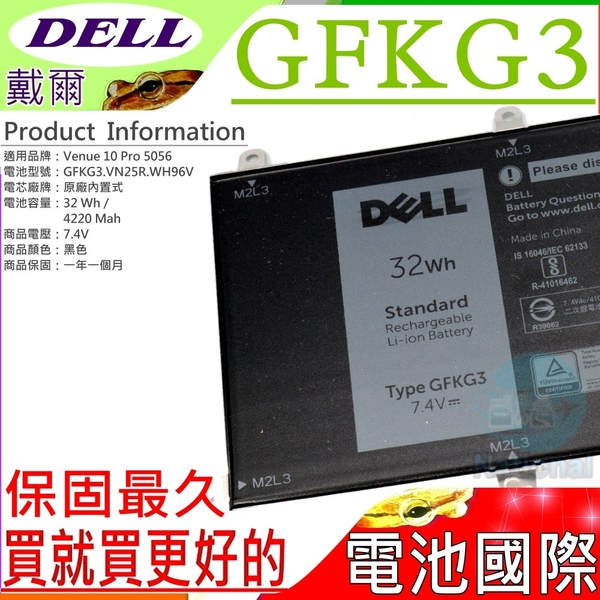 DELL GFKG3 電池(原廠)-戴爾 Venue 10 Pro 5056 電池, GFKG3, VN25R, WH96V, 0VN25R
