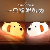 創意狗硅膠小夜燈兒童睡眠充電插電