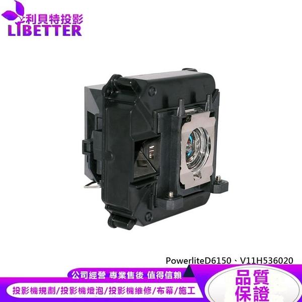EPSON ELPLP61 原廠投影機燈泡 For PowerliteD6150、V11H536020
