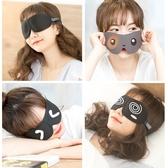 南極人眼罩3d立體睡眠遮光男女睡覺舒適可愛夏天學生透氣耳塞套裝 錢夫人
