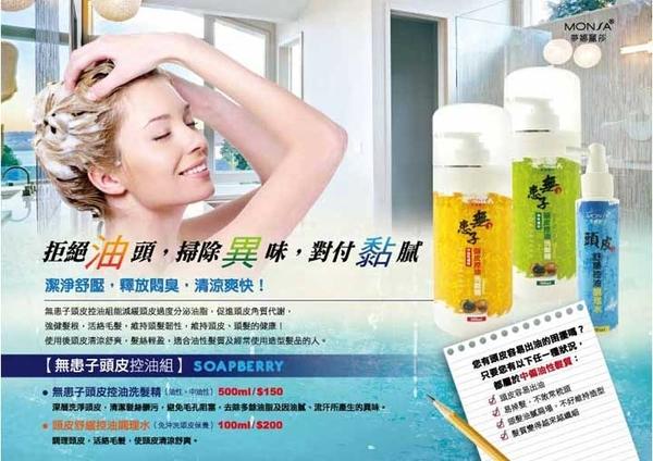 無患子頭皮控油洗髮精(中油性適用)-夢娜麗莎-MONSA-M0260