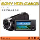 送64GB+原電第2顆+副電+座充+大腳架+原廠背包+保貼【福笙】SONY HDR-CX405 (索尼公司貨)