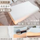 蜂巢工學乳膠枕 60cm X 40cm X 12cm 【透氣性好、支撐性佳、人體工學曲線】台灣製 枕頭