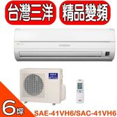 SANLUX台灣三洋【SAE-41VH6/SAC-41VH6】《變頻》+《冷暖》分離式冷氣
