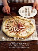 (二手書)我的天然甜點全書:70道少糖更美味糕餅‧塔派‧點心‧果醬,善用新鮮好食材..
