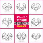 925純銀耳環 ATeenPOP 耳骨夾耳環 無耳洞耳環 耳夾耳環 星星耳環 愛心耳環 中性耳環 單邊單個價格