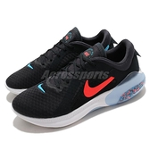 Nike 慢跑鞋 Joyride Dual Run 2 黑 橘紅 藍 男鞋 避震 運動鞋【ACS】 CT0307-007