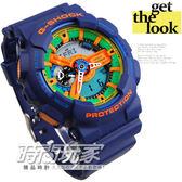 G-SHOCK GA-110FC-2A 雙顯錶藍樂高計時碼錶多功能鬧鈴 55mm 男錶 GA-110FC-2ADR CASIO卡西歐 樂高