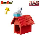 《 BanBao 邦寶積木 》史奴比系列 - 史奴比小屋╭★ JOYBUS玩具百貨