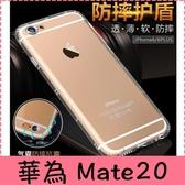 【萌萌噠】華為 Mate20 pro Mate20X  熱銷爆款 氣墊空壓保護殼 全包防摔防撞 矽膠軟殼 手機殼 外殼