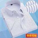 白襯衫男士短袖商務休閒免燙正裝寬鬆大碼打底黑色條紋襯衣工作服 蘿莉小腳丫