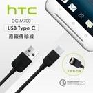 原廠正品HTC Type-c 傳輸線 DC M700 快速充 QC3.0 急速 充電線 1.2米 M10 evo