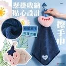 萌趣擦手巾SG871 家用 可愛掛式 擦手巾 懶人抹布 擦手巾 純色 手巾