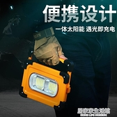 太陽能LED充電投光燈磁鐵高亮強光戶外鋰電防水露營燈手提 中秋節全館免運