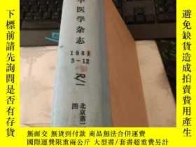 二手書博民逛書店罕見中華醫學雜誌1981年第61卷第3-12期【第3.4.5.6
