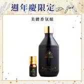 Dr.Gard 加爾博士 週年慶限定-美體香氛組【BG Shop】液態椰子油(效期:2020.12.10)+單方精油