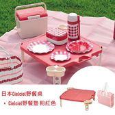 日本Pearl鹿牌-CielCiel日式野餐墊+攜帶式摺疊野餐桌 粉紅