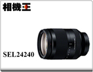 Sony FE 24-240mm F3.5-6.3 OSS〔SEL24240〕公司貨
