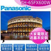 Panasonic國際牌65吋4K聯網電視電視TH-65FX600W