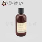 立坽『洗髮精』新德揚公司貨 omeOrganic橄欖奇蹟 角蛋白護色洗髮精250ml IH04