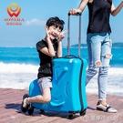 網紅兒童行李箱可坐騎行箱2024寸男女旅行箱寶寶密碼萬向輪拉桿箱 【全館免運】 YJT