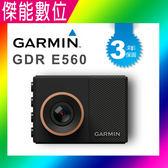GARMIN GDR E560 【單機特惠】汽車行車記錄器 測速提醒 語音聲控 1440P 台灣製 三年保固