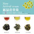 花草茶系列-洋甘菊烏龍/檸檬草紅茶/檸檬...
