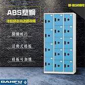 【DF-BL5410FC】全ABS鋼製門片淺藍色多用途置物櫃 收納櫃 衣櫃 層板櫃 居家家具 辦公家具 大富