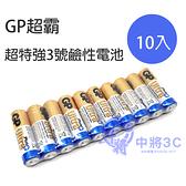 【中將3C】GP超霸 超特強3號鹼性電池10入裝   .GP3/10S