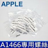 現貨 APPLE 蘋果 Macbook Air A1466 A1370 A1369 MD223 底殼外殼螺絲 一組10入