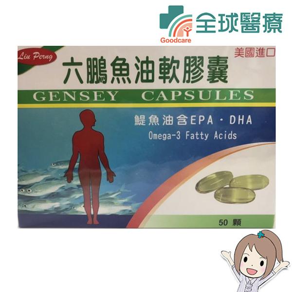 【保健食品】六鵬 魚油軟膠囊 50顆/盒