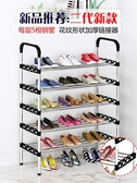 鞋架多層簡易門口家用經濟型收納防塵鞋柜宿舍鞋架子省空間大學生