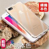 冰晶盾 iPhone 7 8 Plus 手機殼 氣囊 全包 空壓殼 保護殼 透明 輕薄 抗衝擊 防摔 清水套