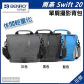 可傑 百諾  BENRO Swift 20  雨燕  單肩攝影背包   公司貨    多色選擇