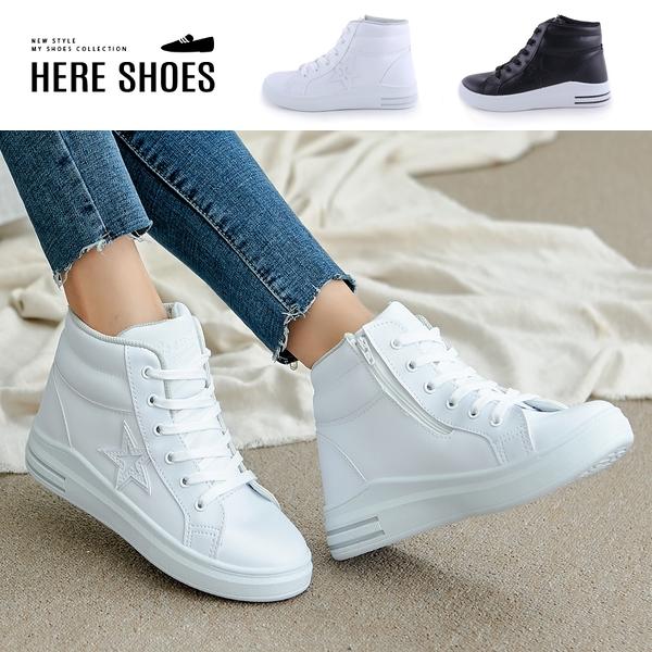 [Here Shoes]內增高-MIT台灣製 皮質6.5cm厚底內增高 側拉鍊純色百搭星星造型 休閒鞋 小白鞋-KJ18094