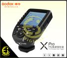 ES數位 神牛 X-PRO TX 引閃器 大螢幕 觸發器 FUJI SONY OLYMPUS 專用 單發射器 無線 閃光燈 TTL XPRO X1C X1N