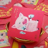 尾牙年貨節煙雨集 2019新年紅包春節紅包利是封 豬年個性創意蠢萌卡通紅包袋洛麗的雜貨鋪