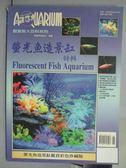 【書寶二手書T3/寵物_PHP】螢光魚造景缸特集_觀賞魚大百科