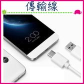 Type-C 傳輸線 USB手機充電線 正反皆可插 數據線 安卓專用 數據線 愛樂芬Go