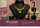 ☆元大鑽石銀樓☆『信任』結婚黃金套組 *項鍊、手鍊、戒指、耳環*