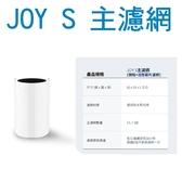 原廠公司貨~瑞典Blueair JOY S主濾網(微粒+活性碳片)
