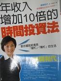 【書寶二手書T5/財經企管_AQC】年收入增加10倍的時間投資法_李毓昭, 勝間和代