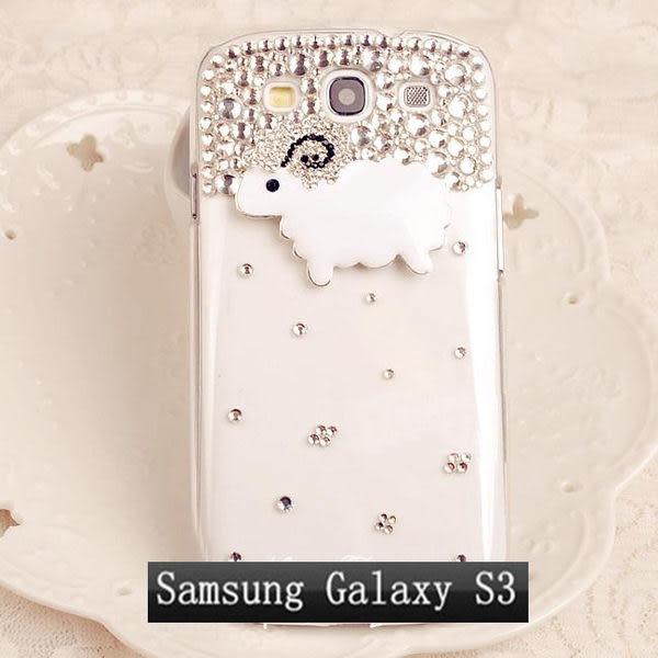 S3 免運+任二件$900三星I9100 S2 I9300 S3奢華鑽石 手機套 瘋降任選2個$900
