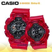 CASIO 卡西歐 手錶專賣店 國隆 GA-110CR-4A+BA-110CR-4A 珊瑚礁色系 雙顯對錶 樹脂錶帶 GA-110CR