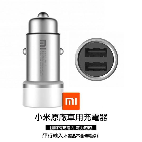 全新原廠小米車用充電器 USB快速充電 各廠牌皆適用 ASUS ZenFone2 PadFone Fonepad ZenWatch Zen Power ZenPad8.0