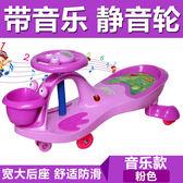 兒童滑步車 兒童扭扭車帶音樂靜音輪寶寶滑步車1-3-6歲玩具妞妞車搖擺溜溜車xw